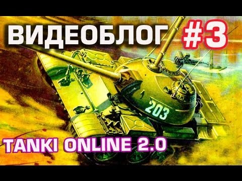 танки онлайн видеоблог №3 Рельса против Шафта