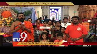 Sankranthi celebrations in Karyasiddi Hanuman Temple in Dallas || USA