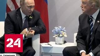 Встречу Путина и Трампа разобрали по секундам и по жестам
