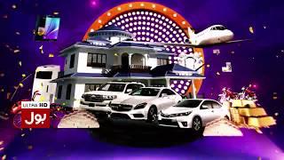 Game Show Aisay Chalay Ga - 5th November 2017