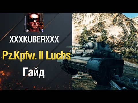 Легкий Танк Pz.Kpfw. II Luchs - гайд от XxxKUBERxxx [World Of Tanks]
