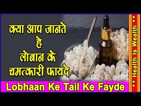 लोबान तेल के फायदे -  Lobhaan Ke Tail Ke Fayde - Health Benefits of Frankincense