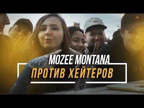 MOZEE MONTANA ПРОТИВ ХЕЙТЕРОВ feat. CMH x Приятный Ильдар x Эмели x DariaMilk #vsrap