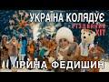 Ірина Федишин Україна колядує офіційне відео mp3