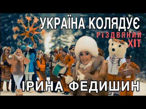 Ірина Федишин - Україна колядує  (офіційне відео)