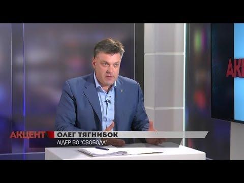 Олег Тягнибок про енергетичну безпеку, боротьбу з олігархами та неминучий розпад Росії