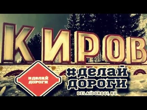Киров Делай Дороги !