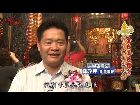 台灣-拜拜愛台灣-20150115 金包里慈護宮