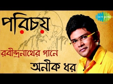 Porichoy | Bengali Rabindra Sangeet Audio Jukebox | Aneek Dhar...
