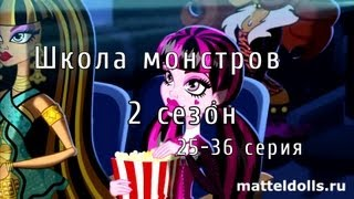 Школа монстров (Monster High) 2 сезон 25-36 серии на русском