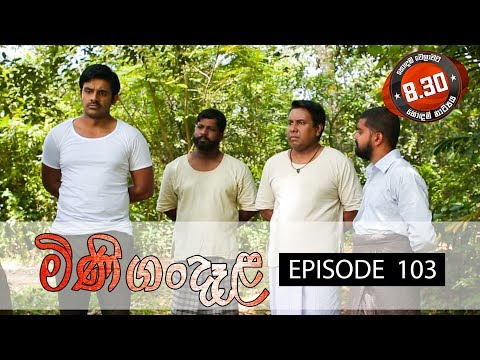 Minigandela | Episode 103 | Sirasa TV 06th November 2018 [HD]