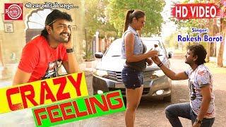 CRAZY FEELING ||Rakesh Barot ||ગોરી તારી ક્રેઝી ફીલિંગ ||Latest New Gujarati Song 2018