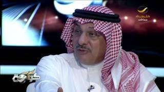 لقاء رئيس نادي الشباب الأمير خالد بن سعد في برنامج كورة