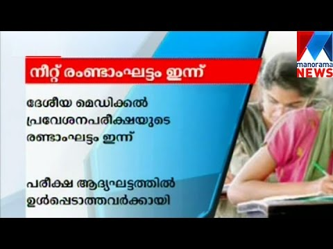 Medical entrance second phase today  Manorama News