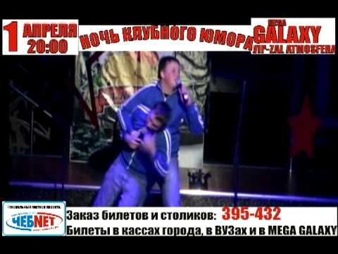 Кубок Черного Юмора.avi