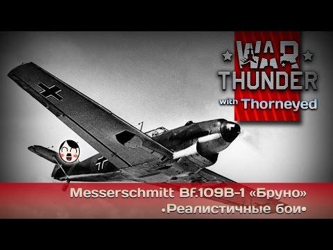 War Thunder   Bf.109B-1 — Итс окей ту би Бруно