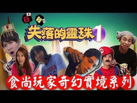台綜-食尚玩家-20160629 失落的靈珠 韓日1