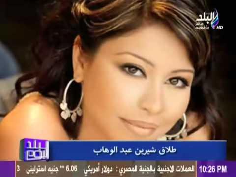 طلاق شيرين عبد الوهاب