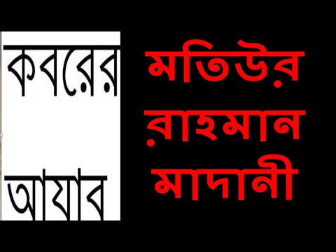 BANGLA WAZ new Kobor er Ajab By Sheikh Motiur Rahman Madani