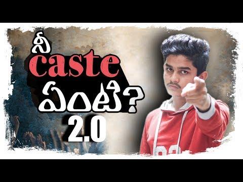 Nee Caste Yenti 2.0    Tej India