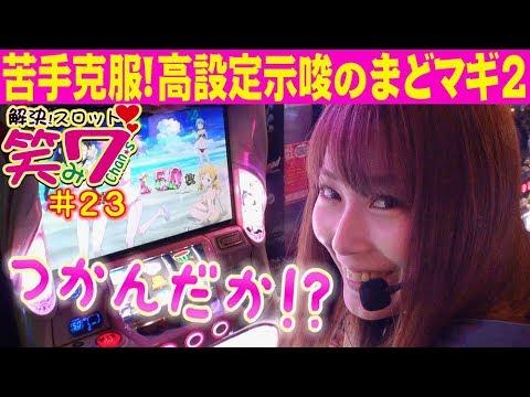 #23 魔法少女まどか マギカ2