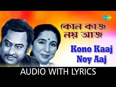 Kono Kaaj Noy Aaj with lyrics | Kalankini | Kishore Kumar I Asha Bhosle
