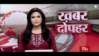Hindi News Bulletin | हिंदी समाचार बुलेटिन – Jan 16, 2019 (1:30 pm)