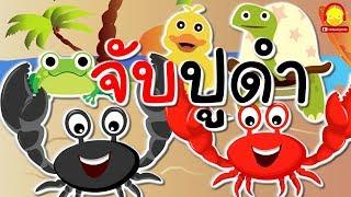 เพลงจับปูดำขยำปูนา 🦀 รวมเพลงสัตว์ขึ้นบกลงน้ำได้ | เพลงเด็กอนุบาล indysong kids
