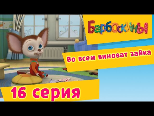 Барбоскины - 16 Серия. Во всем виноват зайка (мультфильм)