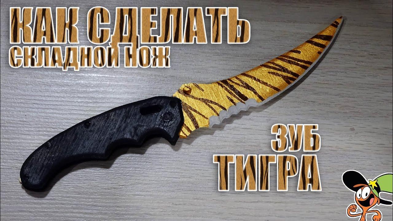 Как сделать складной нож из дерева cs go