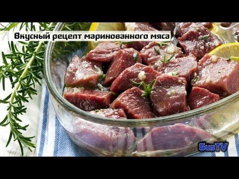 Вкусный рецепт маринования мяса для шашлыка или жарки на сковороде