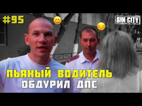 Город Грехов 95 - ДПС отпустили пьяного водителя