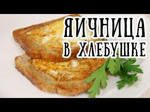 Яичница в хлебе [ CookBook | Рецепты ]