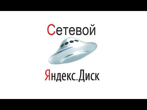 Как подключить Яндекс Диска как сетевой диск через WebDAV