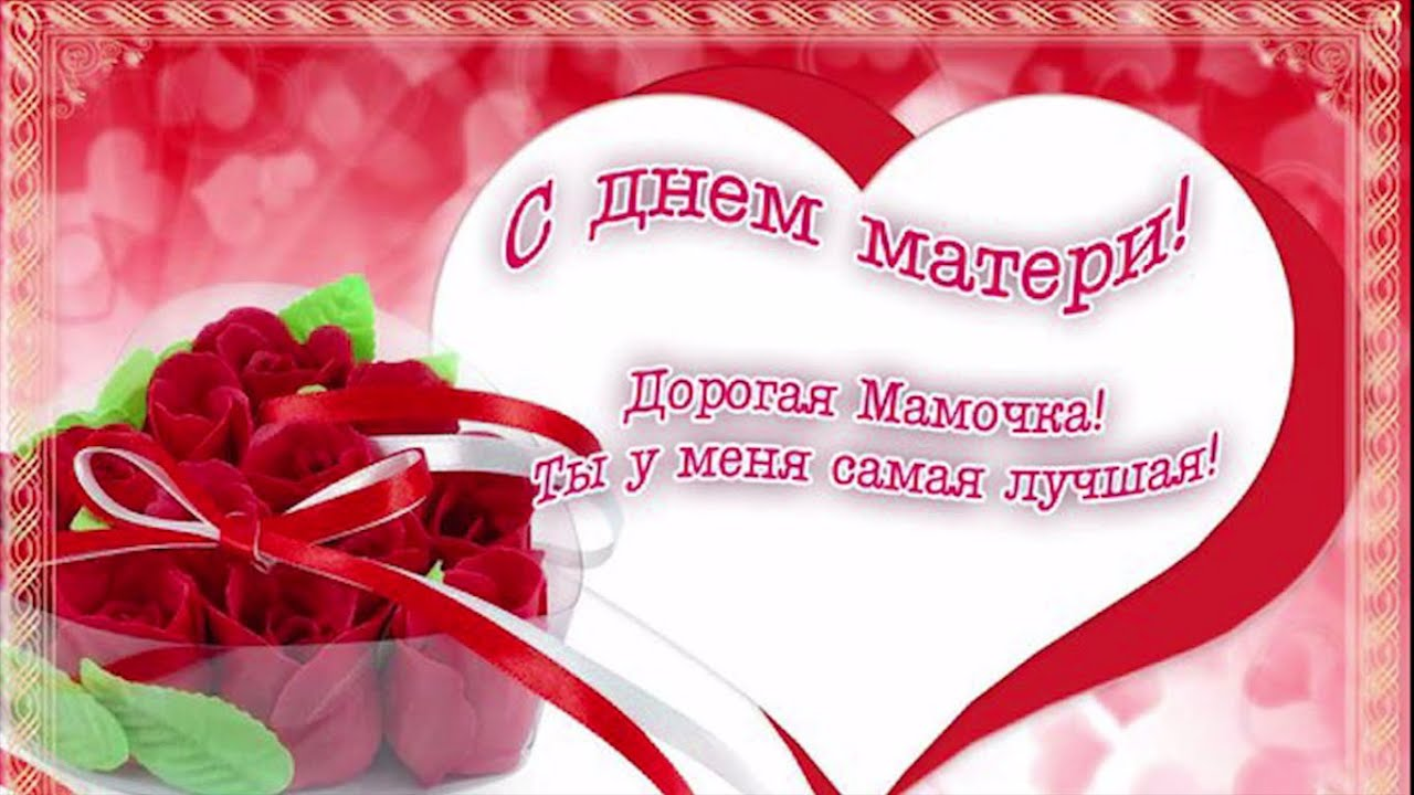 Поздравляю с днём матери маму