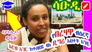 የበረሃዋ ብዕረኛ - አርብ አገር ከተሰደዱ ባለ ዲግሪ እህቶች አንዷ - Saudi & Diane Etana Dinka - DW