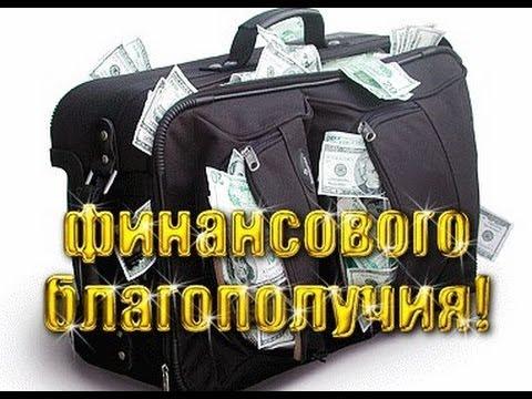 Поздравления с финансовым благополучием