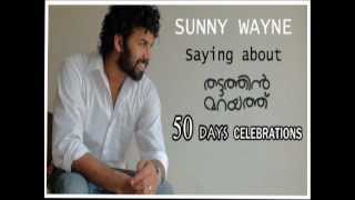 SUNNY WAYNE saying about thattathin marayathu 50 day celebrations at kannur