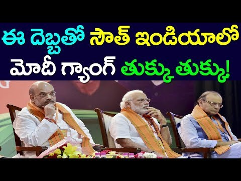 PM Modi, BJP Trouble In South India| 2019 India PM| Telugu News| Take One Media
