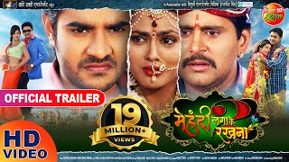 Mehandi Lagake Rakhna 2 मेहंदी  लगाके  रखना 2 | Bhojpuri Movie Trailer Pradeep Pandey & Richa Dixit