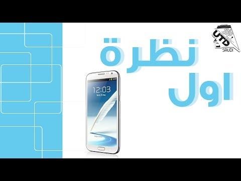 اول نظرة سامسونج جالكسي نوت 2 Galaxy Note 2