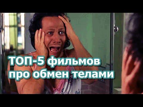 ТОП-5 комедий про обмен телами