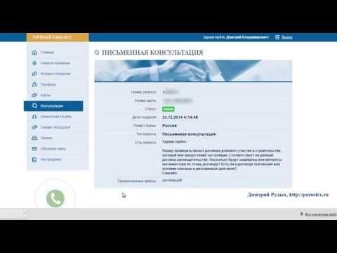 Видео как проверить договор