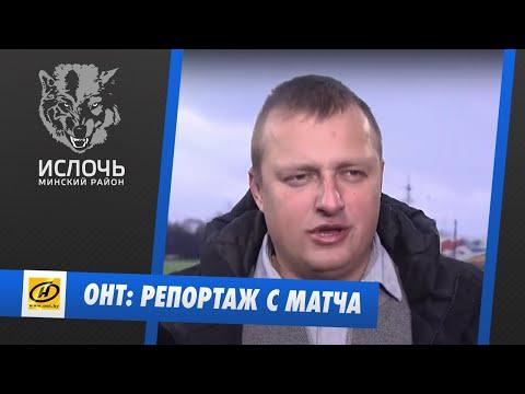 Репортаж с матча Ислочь - БАТЭ | ОНТ