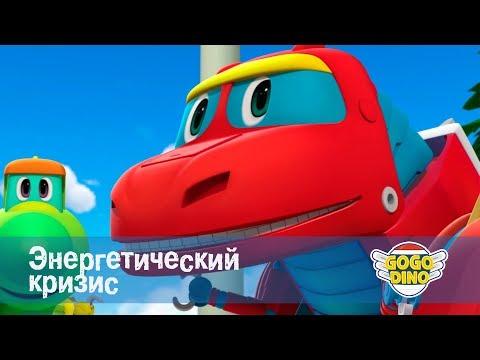 Команда Дино - Энергетический кризис - Серия 33. Развивающий мультфильм для детей