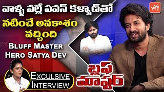 Bluff Master Hero Satya Dev about Pawan Kalyan | #Bluffmaster | Exclusive Interview | YOYOTV Channel