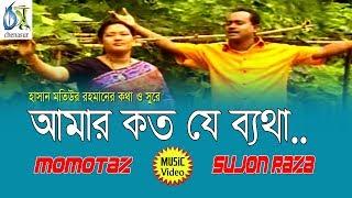 Amar Kato Je Badha । Momtaz | Sujon Raza । Bangla New Folk Song