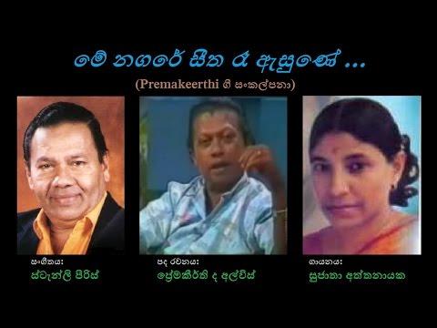 Me Nagare Seetha Raa - මේ නගරේ සීත රෑ video