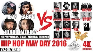 2X RND / HIP HOP MAY DAY 2016 #LUZHNIKIFREE