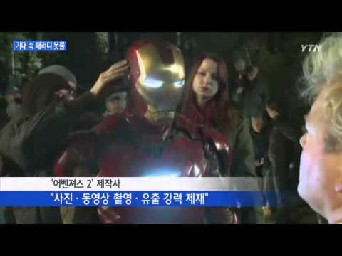 철통보안 '어벤져스2'…호기심 속 패러디 봇물 / YTN